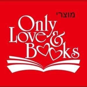 מוצרי ONLY LOVE & BOOKS
